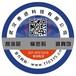 宁夏吴忠中卫农产品封口贴标-防伪标签合格证印刷厂