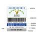 315防伪查询系统-济南溯源系统-透明封口防伪标签印刷