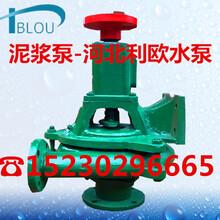 3PN卧式泥浆泵抽送料浆渣浆泵吸沙泵敞开式叶轮污水污泥泵杂质泵