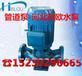 ISG25-160-4立式管道泵空调循环泵冷热水管道供水泵消防供水泵锅炉给水泵热水增压泵