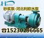 耐腐蚀砂浆泵40UHB-ZK-10-30卧式脱硫污水泵耐磨渣浆泵杂质泵衬氟塑料化工防腐泵