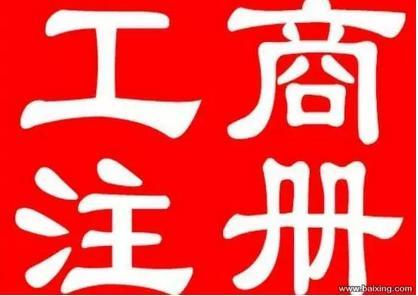 【营业执照年审税务登记代理记账】_黄页88网