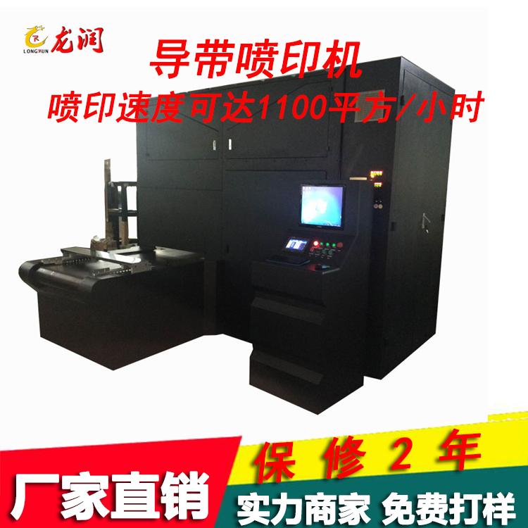 深圳导带喷印机包装设备高速喷印机厂家