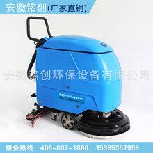 洗地机哪个牌子好,铭创洗地机,洗地机厂家价格优惠