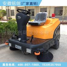 铭创C120驾驶式扫地车物业小区扫地机清扫车厂家直销