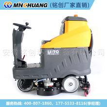 驾驶式洗地机直销点安徽铭创厂家直销洗地机维修点