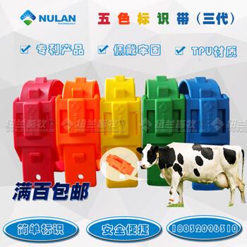河北纽兰畜牧厂价直供NULAN三代永不落型兽用牛用奶牛彩色标识带