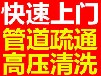 湖州吳興管道清洗公司專業清洗市政管道