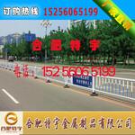 合肥厂家直销芜湖道路护栏蚌埠市政护栏阜阳人行道隔离栏款式新颖服务一流图片