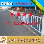 火爆热销合肥市政护栏芜湖道路护栏价格淮南马路围栏图片