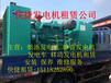 內蒙古發電機租賃銷售內蒙古發電機維修保養中心