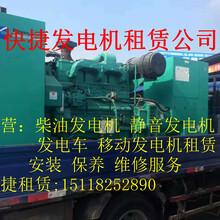 苏州静音发电机出租发电车租赁大型发电机出租回收