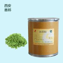 食品级抹茶粉价格天然抹茶粉速溶抹茶粉用于茶固体饮料