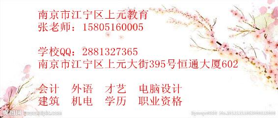 【南京二建培训班土建装饰安装工程师一二建上