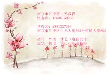 【南京园林景观设计培训班1江宁景观设计培训