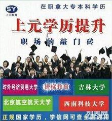 【南京提升学历找上元南京上元教育培训给未来