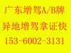 惠州怎么增驾考大车拖头大货大客公交车多少钱