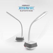 LED智能蓝牙音箱护眼台灯LED台灯面光源学习台灯礼品台灯图片