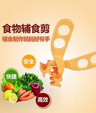 宝宝辅食工具剪研磨器机婴幼儿童面条夹蔬菜夹水果夹水果泥碾图片