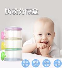 宝贝萌主安全奶粉盒三层带单独出粉口环保绿色材质携带式图片