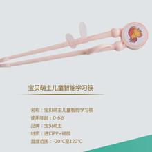 宝贝萌主儿童筷子餐具学习筷训练筷宝宝练习儿童辅助筷子纠正筷图片