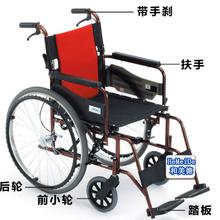 和美德MIKI三贵MCV-49JL经典轮椅
