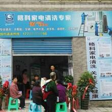 电器维修店增值项目加盟格科家电清洗免费技术培训,家电清洗市场运作方法