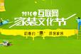 新疆轻舟装饰公司3.22第一届互联网家装节