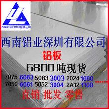西南铝超薄铝板中厚铝板现货零切佛山铝板厂家铝板材图片
