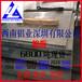 广东供应西南铝1060厚铝板606110mm12mm25mm20mm铝板价格铝板厂家批发