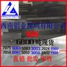 拉丝氧化铝板西南铝6060中厚铝板6251铝板任意切割铝板规格价格