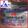 进口超平铝板6262拉伸铝板6463铝合金蜂窝铝板合金铝板低价出售