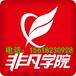 上海专升本、高起专辅导班、大专本科学历、上网络教育培训