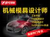 上海模具设计师培训、UG钣金设计培训0基础速成