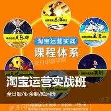 上海电商淘宝培训、网店运营管理培训班