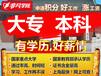上海自考大专本科学历、首选闸北自考培训班