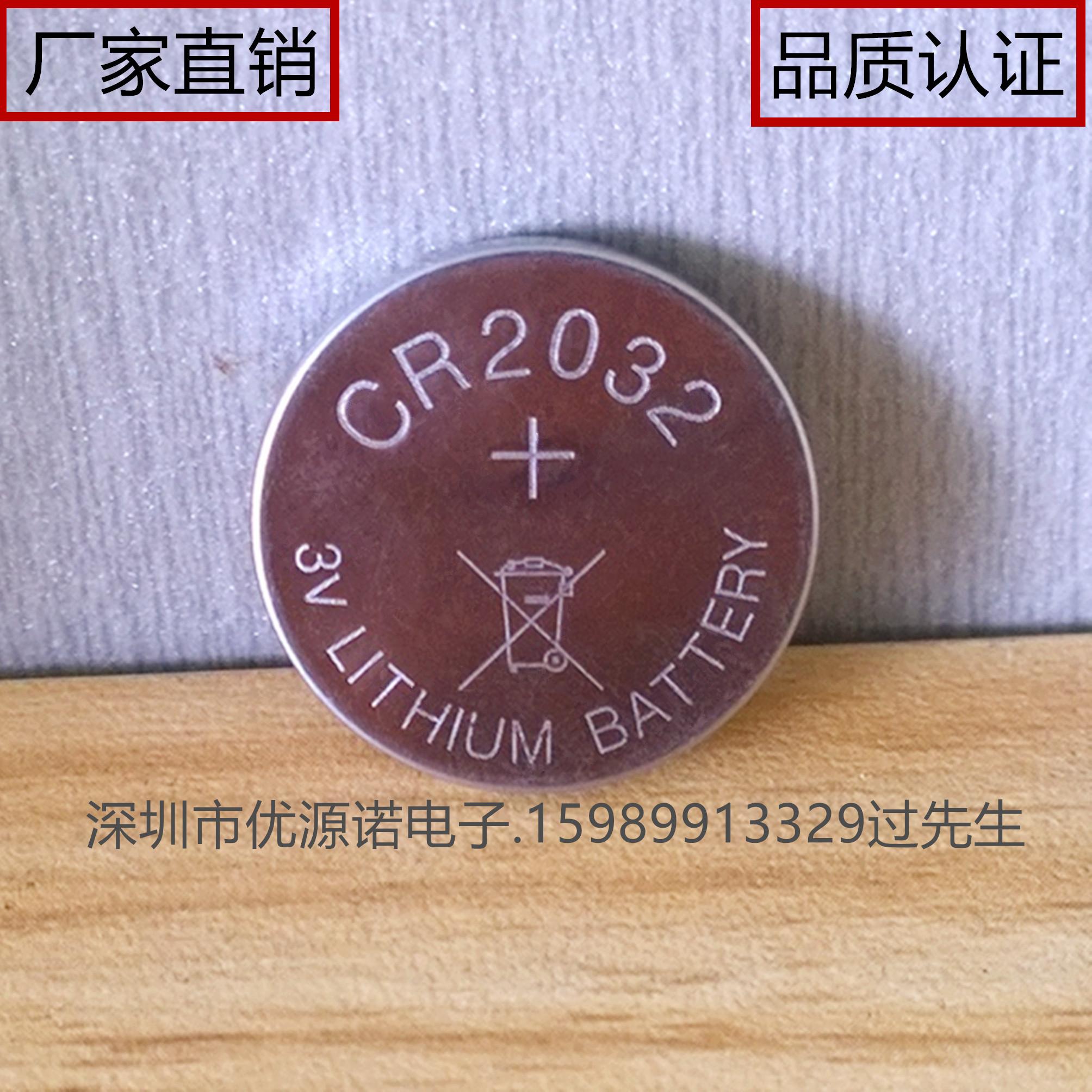 供应cr2032纽扣电池3v锂电池led发光产品图片