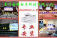 厦门投影机维修中心,厦门专业安装:投影机、无屏电视、音响、监控、白板、一体机等