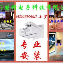 厦门投影机维修中心,厦门专业安装:投影机、无屏电视、音响、监控、白板、一体机等图片