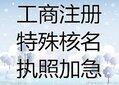 环保科技公司注册郑州悦达代办价格低出证快图片