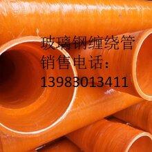 西藏玻璃钢电力管厂家图片