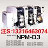NPM-D3PanasonicAutomotive,双轨贴片机,捷豹双轨回流焊