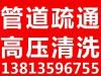 灌南县污水管道清淤《大型箱涵清淤、污水池清理