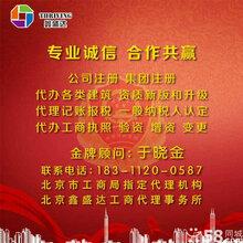 证券投资咨询公司转让北京证券投资咨询公司转让转让北京证券投资咨询公司