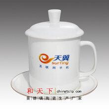 定制公司开会专用陶瓷会议杯骨瓷会议茶杯