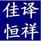 北京佳譯恒祥翻譯有限公司--小語種翻譯2017年8月30日15:6更新圖片