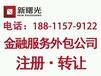 北京金融服务外包公司营业执照转让股权变更