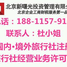 北京旅行社注册要求办理国内旅行证资质需要满足什么条件