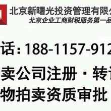 北京金融服务外包公司转让条件法人股东变更流程