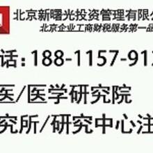 北京教育科技研究院转让,医学研究院转让流程